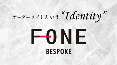 """オーダーメイドという""""Identity""""エフワン ORDER SUITS & CUSTOM SUITS"""